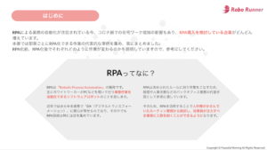 RPA活用辞典_2