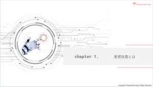 業務改善入門ガイド_3