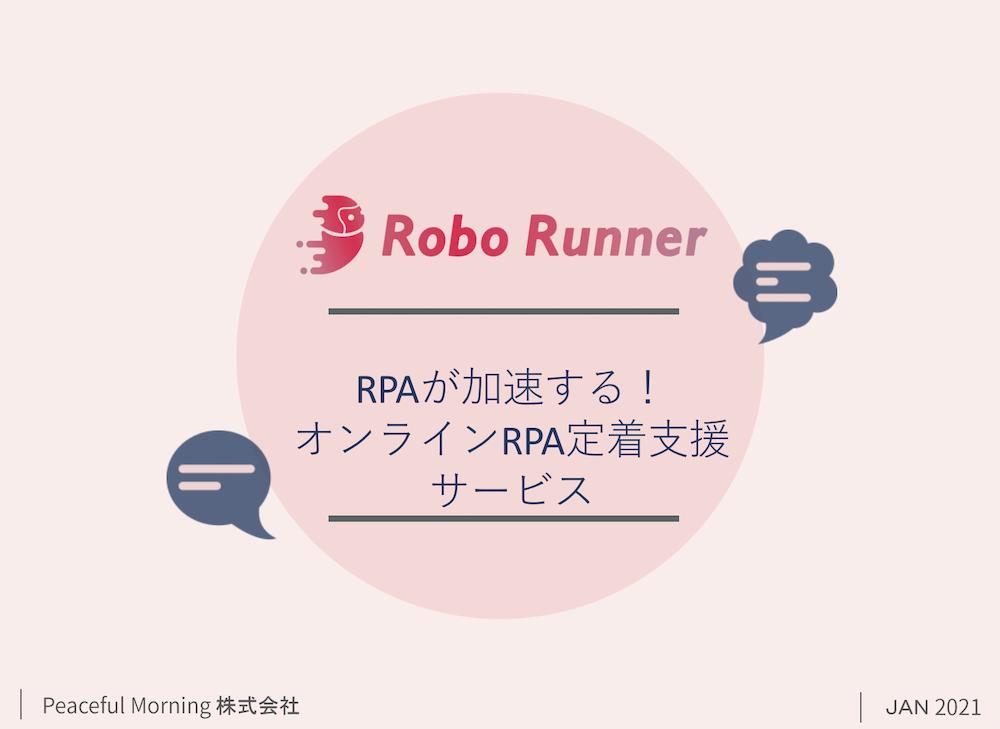 ロボランナー資料_1