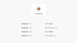 RPA入門ガイドブック_2
