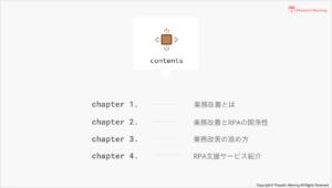 業務改善入門ガイド_2